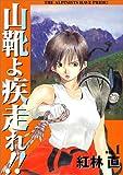山靴よ疾走れ!! 1 (ヤングジャンプコミックス)