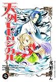 天外レトロジカル 7 (コミックブレイド)