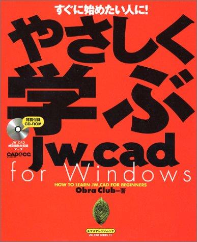やさしく学ぶJw_cad for Windows―すぐに始めたい人に! (エクスナレッジムック―JW_CAD series)の詳細を見る