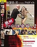 麒麟堂 欧州ファイト倶楽部 Vol.2(DVD)DKFCJ-002