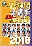 12球団全選手 カラー百科名鑑 2018