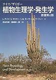 テイツ/ザイガー 植物生理学・発生学 原著第6版 (KS生命科学専門書)