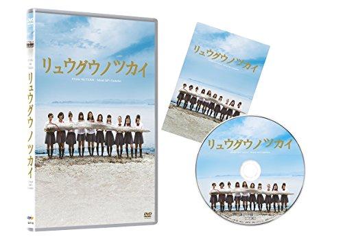 リュウグウノツカイ [DVD] -