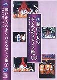 VHS 実践 瀬戸正人のよくわかるカメラ術 4 ビデオ (4)