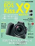 キヤノン EOS Kiss X9完全ガイド