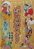 日本全国七福神めぐり