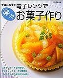 千葉真知子の電子レンジで楽々お菓子作り (別冊家庭画報)
