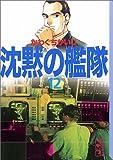 沈黙の艦隊(12) (講談社漫画文庫)