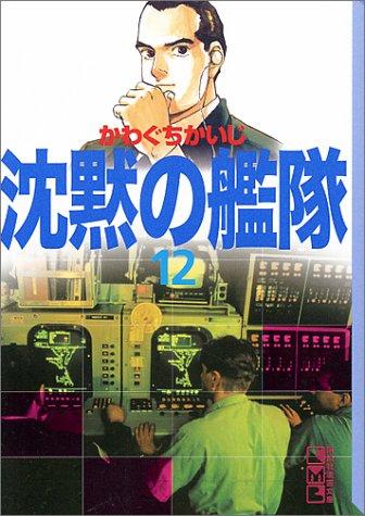 沈黙の艦隊(12) (講談社漫画文庫)の詳細を見る
