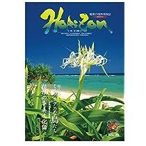 ホライゾン 第35号 (奄美の情熱情報誌)