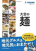 大宮経済新聞 特集BOOKS vol.1  大宮の麺