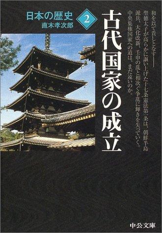 日本の歴史〈2〉古代国家の成立 (中公文庫)の詳細を見る