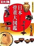 骨董をたのしむ (22) (別冊太陽) 日本骨董大図鑑