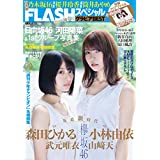 FLASHスペシャル グラビアBEST 2019年盛夏号 (FLASH増刊)