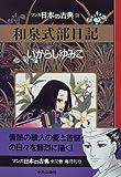 和泉式部日記―マンガ日本の古典 (6)