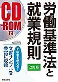 改訂新版CD-ROM付 労働基準法と就業規則