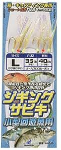 ハヤブサ(Hayabusa) ジギングサビキ 小型回遊魚用 S