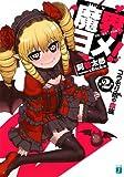 魔界ヨメ!〈第2巻〉コウモリ娘の血族 (MF文庫J)