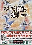 マスコミ報道の犯罪 (講談社文庫)