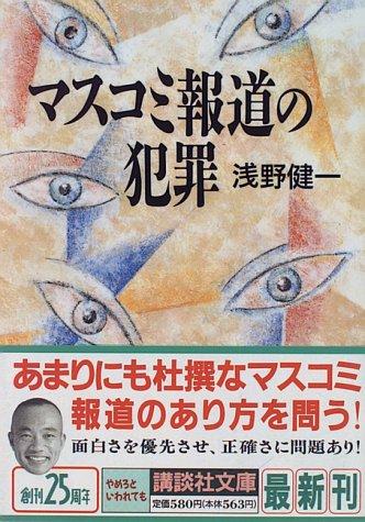 マスコミ報道の犯罪 (講談社文庫)の詳細を見る