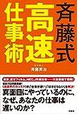 斉藤式高速仕事術 (扶桑社BOOKS)