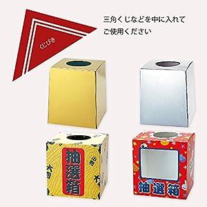 HEIKO 抽選箱 ゴールド (1枚入) 007328400