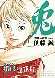 兎 野性の闘牌 愛蔵版 10 (近代麻雀コミックス)