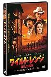ワイルド・レンジ 最後の銃撃 [DVD]