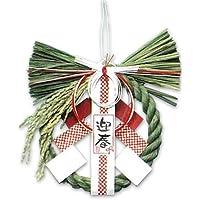 【お正月飾り】国産魚沼産ワラ使用 しめ縄 開運 越後魚沼飾り 紅白かのん