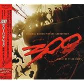 オリジナル・サウンドトラック 300〈スリー・ハンドレッド〉