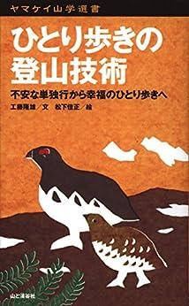 [工藤 隆雄]のヤマケイ山学選書 ひとり歩きの登山技術