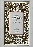 完訳 グリム童話集〈3〉 (岩波文庫)