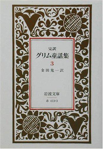 完訳 グリム童話集〈3〉 (岩波文庫)の詳細を見る