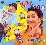 NHK英語であそぼ Running!Running!Running! ユーチューブ 音楽 試聴