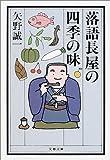 落語長屋の四季の味 (文春文庫)