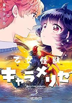[蒼木スピカ]の乙女怪獣キャラメリゼ 3 (MFコミックス アライブシリーズ)
