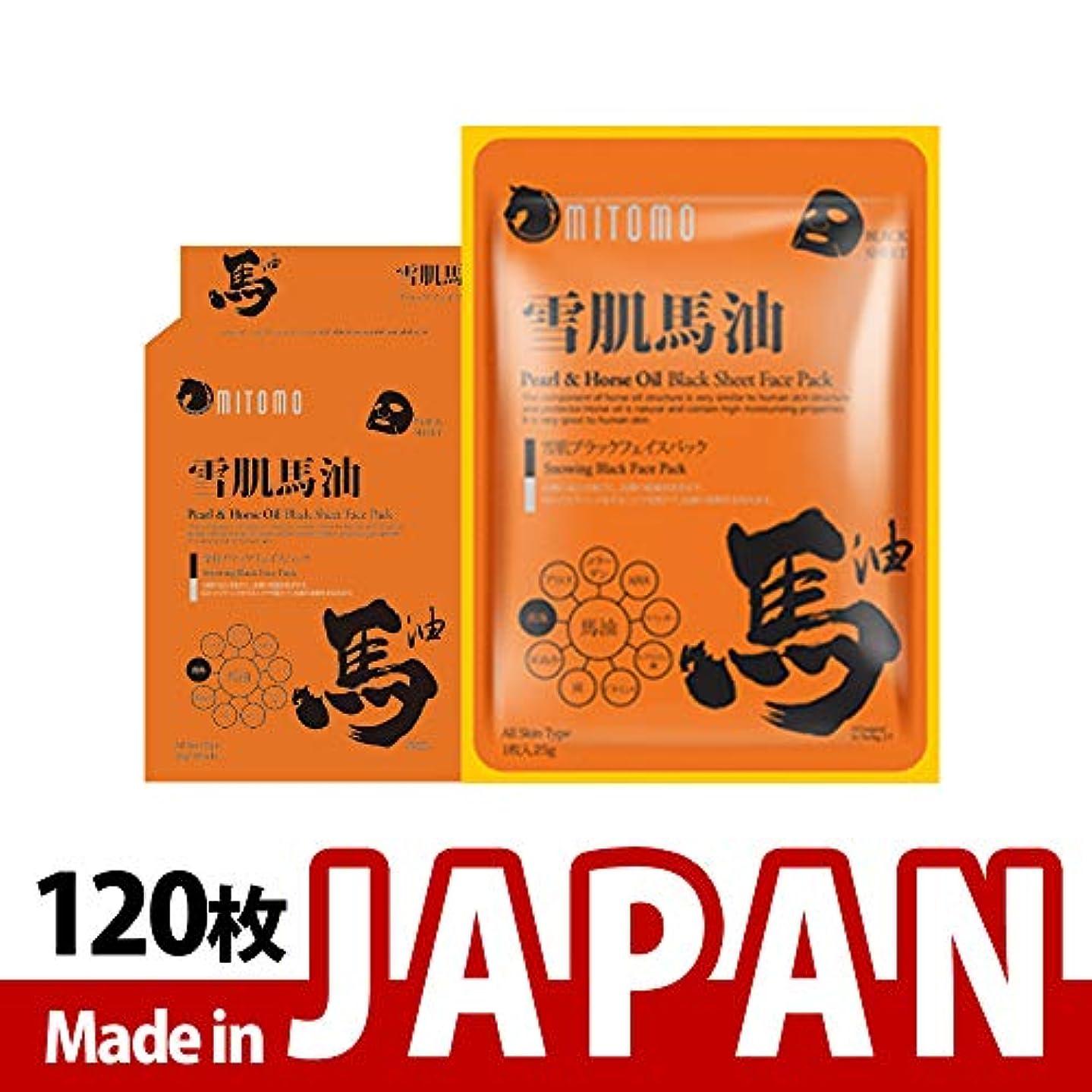 変装した乱雑なマットMITOMO【MC740-A-1】日本製シートマスク/6枚入り/120枚/美容液/マスクパック/送料無料