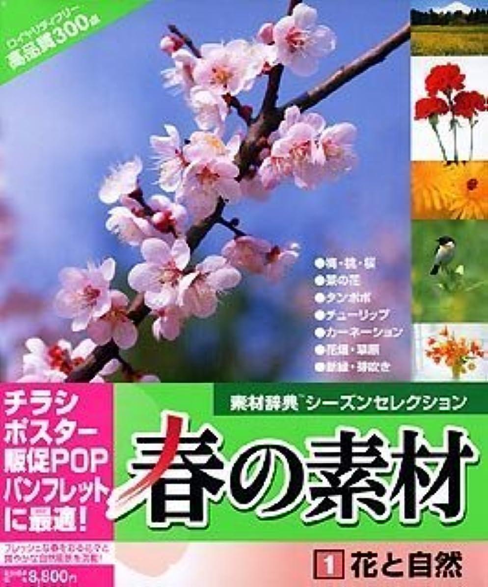 春の素材 1 花と自然