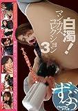 白濁!マンカスコレクション3【NEO-315】 [DVD]