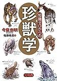 知識ゼロからの珍獣学 (幻冬舎単行本)
