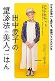 田中愛子の望診法 美人ごはん 画像