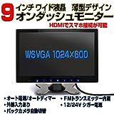 12V/24V 1024x600高解像度9インチオンダッシュLEDモニター/オートディマー,HDMI,スピーカー内蔵/iPhone スマートフォン スマホ対応