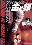 ファイター伝説 金と銀(1) (ビッグコミックス)