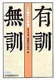 有訓無訓 (1) (日経ビジネス人文庫)