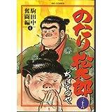のたり松太郎 36 駒田中奮闘編 4 (ビッグコミックス)