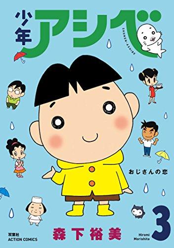 少年アシベ : 3 (アクションコミックス)