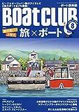 Boat CLUB 2019年8月号 (ボートクラブ) 画像
