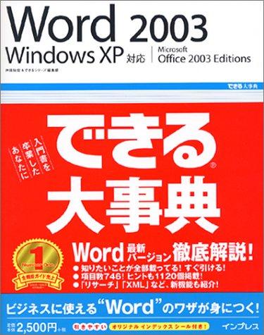できる大事典 Word2003 WindowsXP対応 (できる大事典シリーズ)