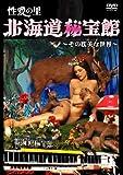 性愛の里 北海道秘宝館~その耽美な世界~ [DVD] -