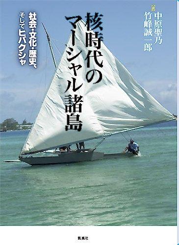 核時代のマーシャル諸島――社会・文化・歴史、そしてヒバクシャ